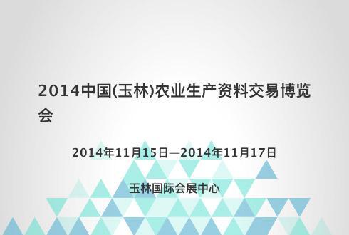 2014中国(玉林)农业生产资料交易博览会