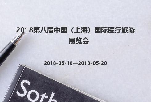 2018第八届中国(上海)国际医疗旅游展览会