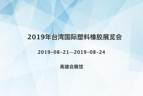 2019年台湾国际塑料橡胶展览会