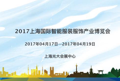 2017上海国际智能服装服饰产业博览会