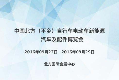 中国北方(平乡)自行车电动车新能源汽车及配件博览会