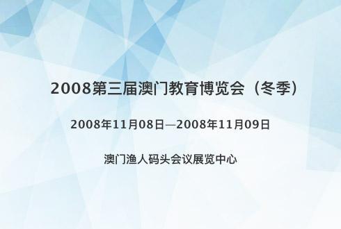 2008第三届澳门教育博览会(冬季)