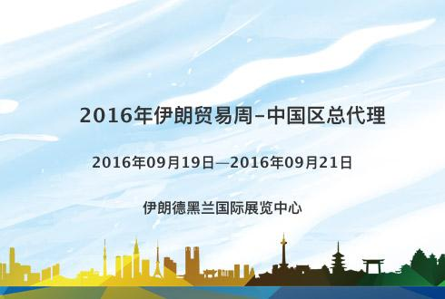 2016年伊朗贸易周-中国区总代理