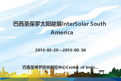 巴西圣保罗太阳能展InterSolar South America