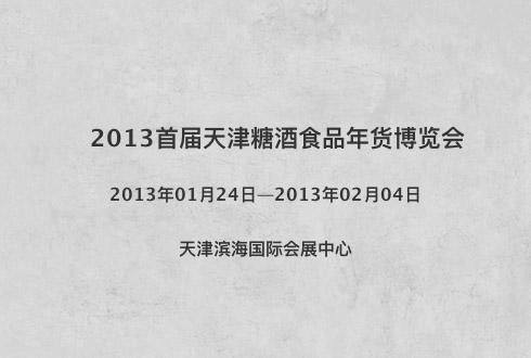 2013首届天津糖酒食品年货博览会