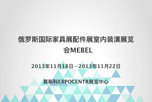 俄罗斯国际家具展配件展室内装潢展览会MEBEL