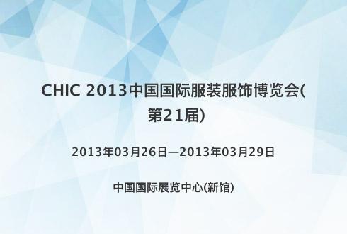 CHIC 2013中国国际服装服饰博览会(第21届)