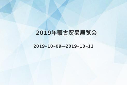 2019年蒙古贸易展览会