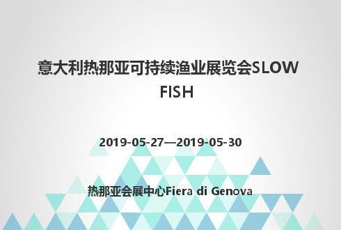 意大利热那亚可持续渔业展览会SLOW FISH