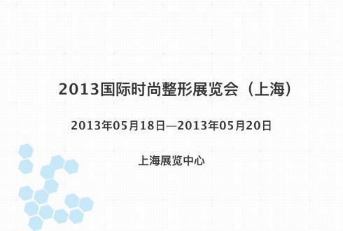 2013国际时尚整形展览会(上海)