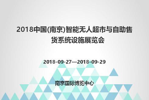 2018中国(南京)智能无人超市与自助售货系统设施展览会
