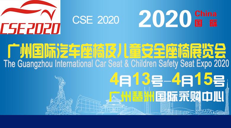 2020廣州國際汽車座椅及兒童安全座椅展覽會