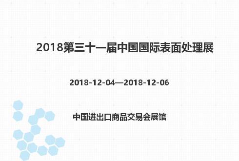 2018第三十一屆中國國際表面處理展