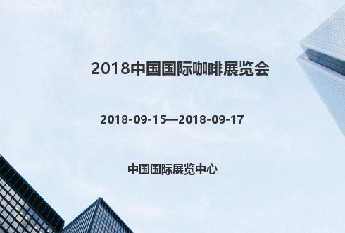 2018中国国际咖啡展览会