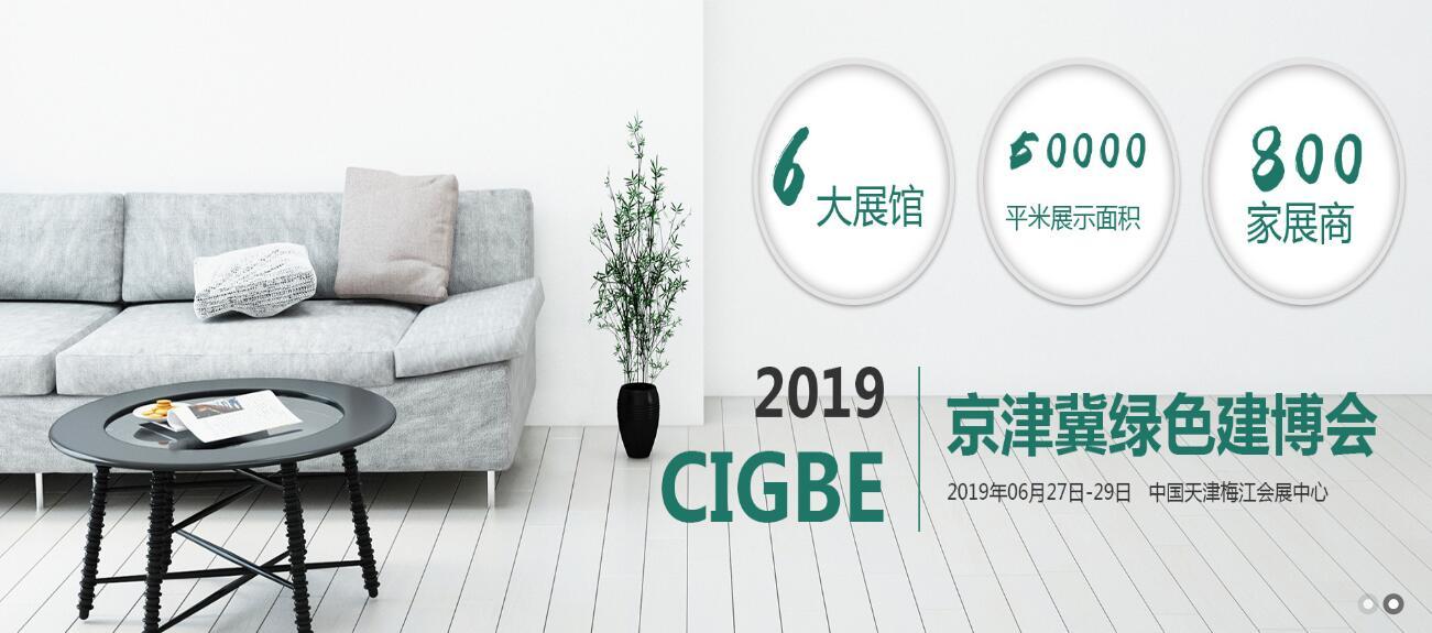 2019天津國際門窗幕墻博覽會