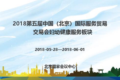 2018第五届中国(北京)国际服务贸易交易会妇幼健康服务板块