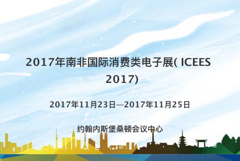 2017年南非国际消费类电子展( ICEES 2017)