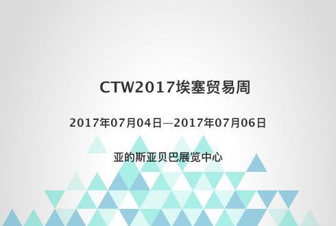 CTW2017埃塞贸易周