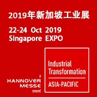 2019年新加坡工业博览会