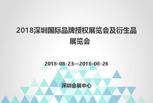 2018深圳国际品牌授权展览会及衍生品展览会