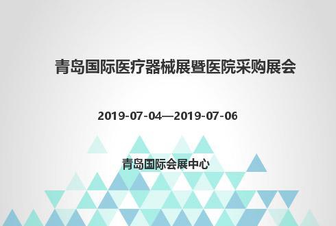 2019年青岛国际医疗器械展暨医院采购展会