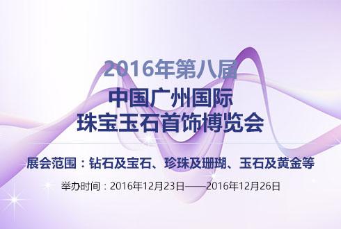2016年第八届中国广州国际珠宝玉石首饰博览会