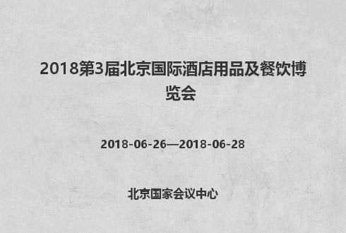 2018第3届北京国际酒店用品及餐饮博览会