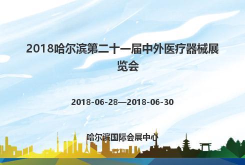 2018哈尔滨第二十一届中外医疗器械展览会