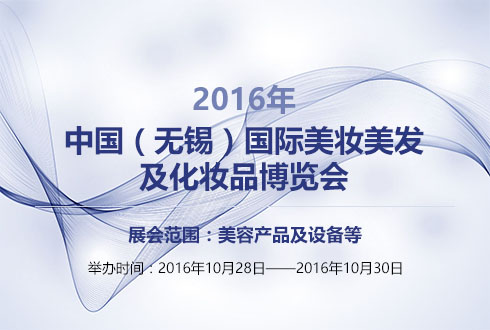 2016年中国(无锡)国际美妆美发及化妆品博览会
