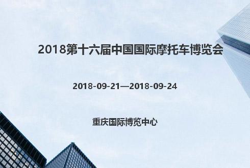 2018第十六届中国国际摩托车博览会