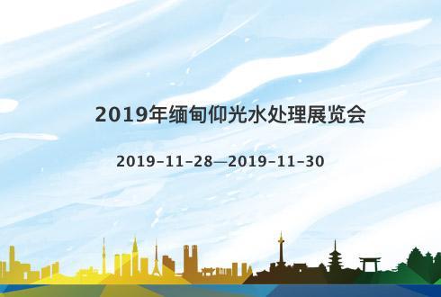 2019年缅甸仰光水处理展览会