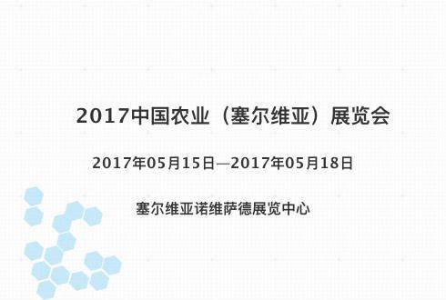 2017中国农业(塞尔维亚)展览会