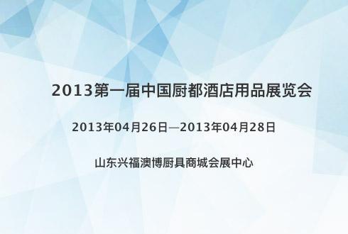 2013第一届中国厨都酒店用品展览会