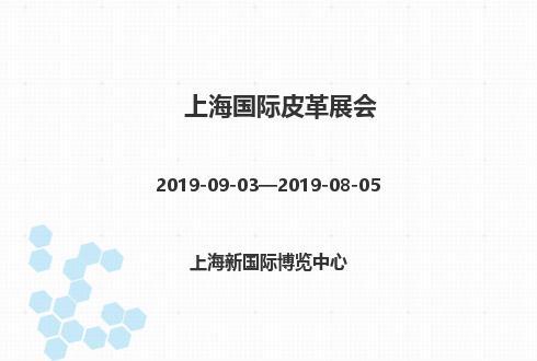 2019年上海国际皮革展会