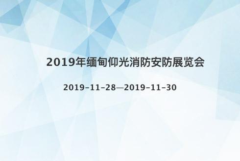2019年缅甸仰光消防安防展览会