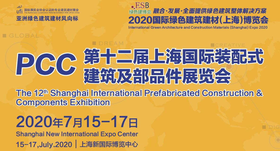 第十二届上海国际装配式建筑及部品件展览会