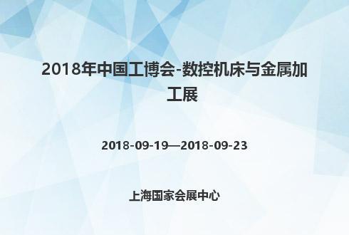 2018年中国工博会-数控机床与金属加工展