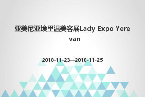 亚美尼亚埃里温美容展Lady Expo Yerevan
