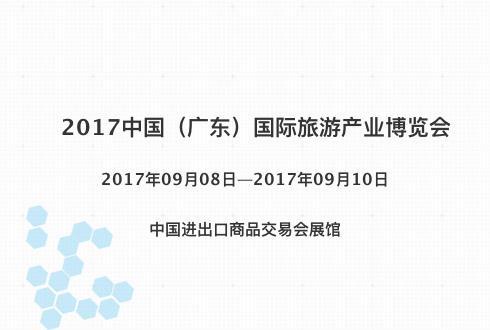 2017中国(广东)国际旅游产业博览会