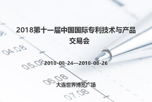 2018第十一屆中國國際專利技術與產品交易會