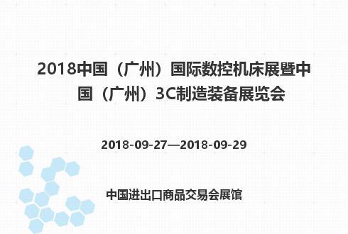 2018中国(广州)国际数控机床展暨中国(广州)3C制造装备展览会