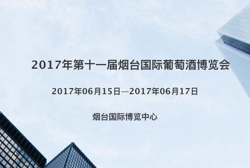 2017年第十一届烟台国际葡萄酒博览会