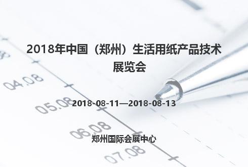 2018年中国(郑州)生活用纸产品技术展览会