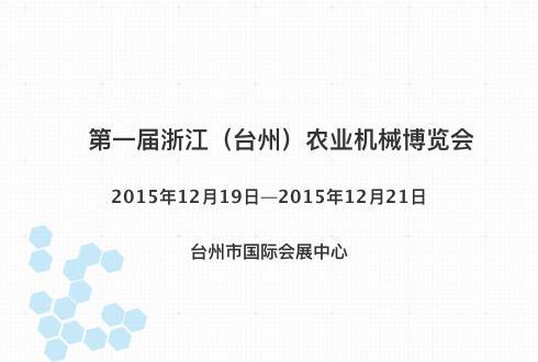 第一届浙江(台州)农业机械博览会