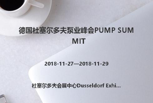 德国杜塞尔多夫泵业峰会PUMP SUMMIT
