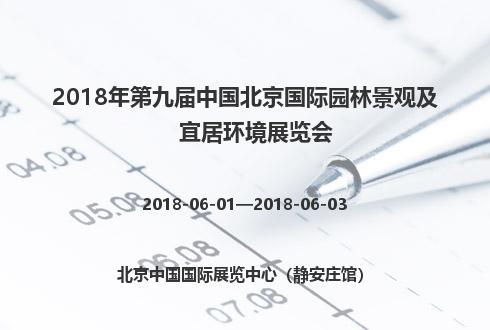 2018年第九届中国北京国际园林景观及宜居环境展览会