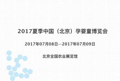 2017夏季中國(北京)孕嬰童博覽會