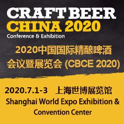CBCE2020中國國際精釀啤酒會議暨展覽會