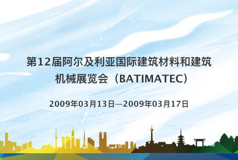 第12届阿尔及利亚国际建筑材料和建筑机械展览会(BATIMATEC)