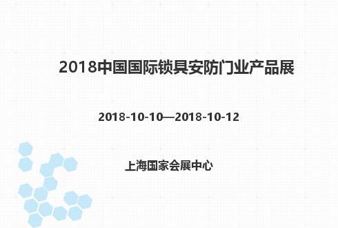 2018中国国际锁具安防门业产品展